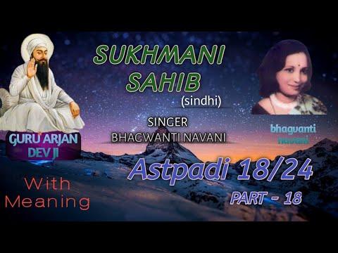 Sukhmani sahib in sindhi - Bhagwanti Nawani Astpadi 18-24