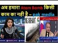 Pak Media Crying On INS Arihant | pak media latest 2018