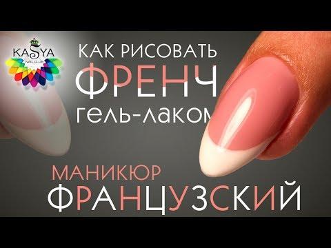 Миндалевидные ногти френч