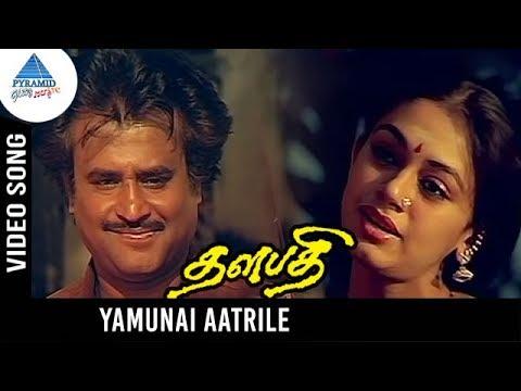Thalapathi Tamil Movie Songs | Yamunai Aatrile Video Song | Rajnikanth | Shobana | Ilayaraja