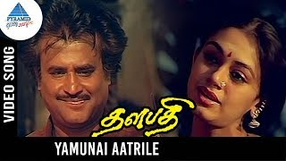 Thalapathi Tamil Movie Songs | Yamunai Aatrile Video Song | Rajnikanth | Shobana | Ilayaraja