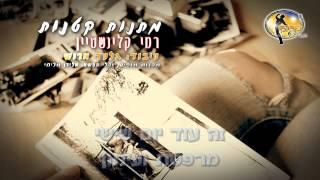 מתנות קטנות - רמי קלינשטיין - קריוקי ישראלי מזרחי