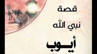 Sidna Ayoub chanson. Histoire prophète Ayoub 2e partie.