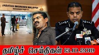 MALAYSIA TAMIL NEWS 13.10.2019 விடுதலைப்புலிகள்: மலேசியாவிற்குள் நுழைய சீமானுக்கு தடை?