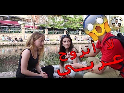 Türkler Arap Biriyle Evlenir Mi ?   سألنا الاتراك اذا بيتزوجوا من العرب او بيعشوا بدولة عربية