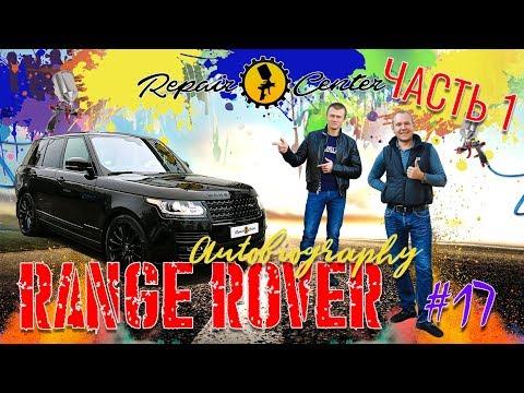Нестандартная работа с Range Rover Autobiography | Repair Center | Выпуск 17 часть 1