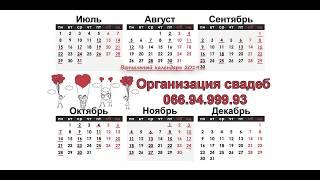 Календарь венчаний 2019 церковный православный венчальный календарь на 2019 год по дням и месяцам