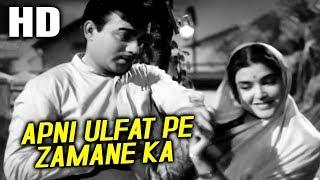 Apni Ulfat Pe Zamane Ka | Mukesh, Lata Mangeshkar | Sasural 1961 Songs | Mehmood, Shubha Khote