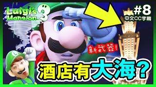 【路易吉洋樓3】🌊酒店中竟有大海!?😱新武器「10號風球槍」...鬼也要做GYM?Luigi's Mansion 3 (中文CC字幕)#8