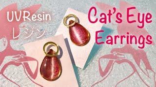 【UV resin】Cat's eye Earring 🐾レジン ✨キャッツアイイヤリング 作り方