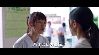『THE CROSSING ~香港と大陸をまたぐ少女~』予告 恋愛編