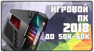 ИГРОВОЙ ПК ЗА 50000-60000 РУБЛЕЙ | 2018