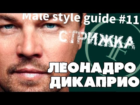 Прическа, как у Леонадро ДиКаприо к\ф great Getsby Hairstyle, like Leonardo Di Caprio