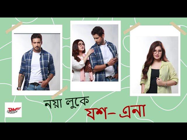শুরু 'চিনে বাদাম '-র শ্যুট! নয়া লুকে যশ- এনা | Yash Dasgupta| Ena Saha| Cheene Badaam|The News Nest