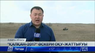 Алматы облысында «Қалқан -2017» арнайы оқу-жаттығуы өтті