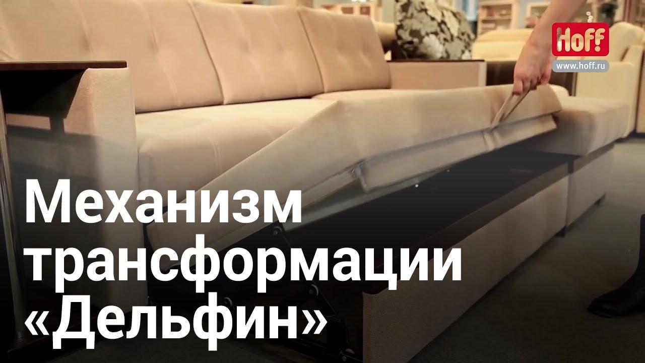 В магазине мебелико собран огромный каталог диваны дельфин с доставкой по москве и мо.