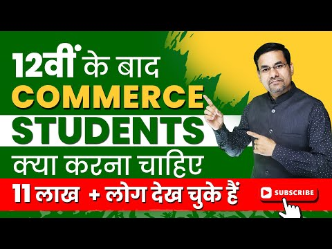 Commerce Student what to do after 12th | Career for Commerce background students after 12th