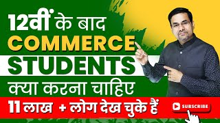 Commerce Student what to do after 12th | best career option for commerce students | Career in com.