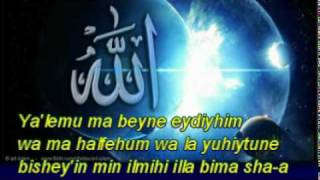 Ayatul Kursi  (The Verse of The Throne) Learn it Arabic and English Translation