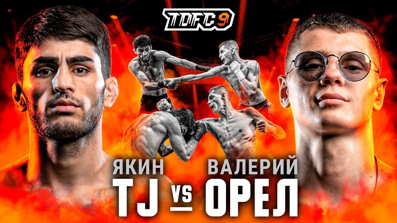 Валерий «Орёл» vs. Якин «TJ» | TDFC9