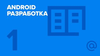 1. Android-разработка. Введение | Технострим