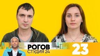 Рогов. Студия 24 | Выпуск 23