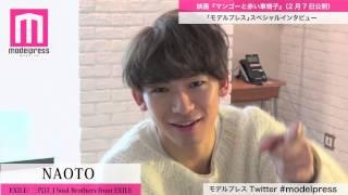 NAOTO スペシャルインタビュー:http://mdpr.jp/interview/1466400 【モ...