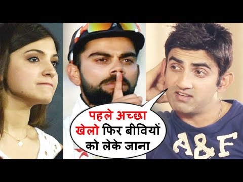 Gautam Gambhir Reaction On Virat Kohli Request To Allow Anushka Sharma On Cricket Tour With Him