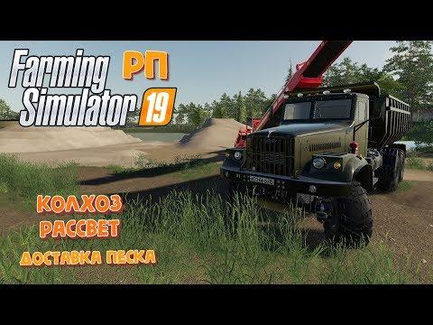 РП Farming Simulator 19 / Доставка песка на карте Рассвет в фс 19