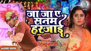 Ja Ja Aey Sanam Harjayee   Nirahua, Shubhi Sharma   Nirahua Hindustani 3   Bhojpuri Movie Song