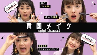 We are the REPIPI GIRLS☆ 見て頂いてありがとうございます! 今回は流...
