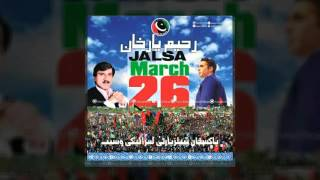 PPP song remix jiye Bhuttoism for Asif Qazafi District President PYO Rahim yar khan