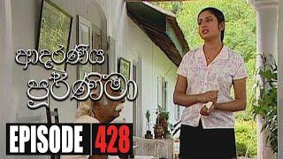 Adaraniya Purnima | Episode 428 19th February 2021 Thumbnail