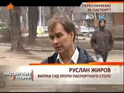 Загранпаспорт за 170 грн. ICTV. «Надзвичайні новини»
