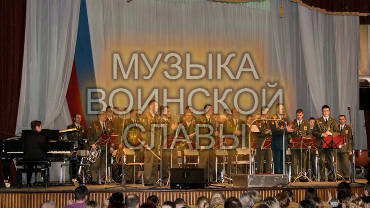 Картинки по запросу духовой оркестр Военной академии РХБЗ
