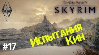 Испытания Кин. Сага о Бардах #17. Прохождение Скайрим. Skyrim Association