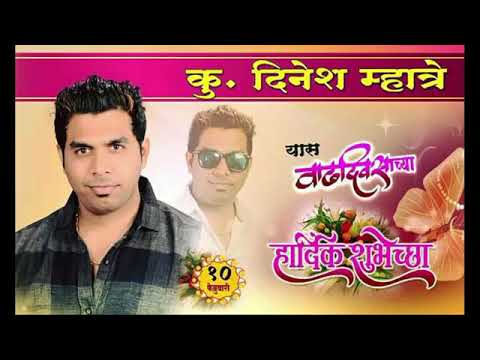 DINESH MHATRE BIRTHDAY SONG-SINGER SATISH GARATHE