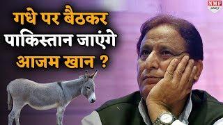 Modi के खौफ से Pakistan जाने की जल्दी में भू-माफिया Azam Khan