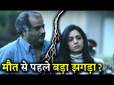 Did Sridevi And Boney Kapoor Had A Big Fight That Day?