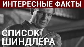 Интересные факты о фильме Список Шиндлера