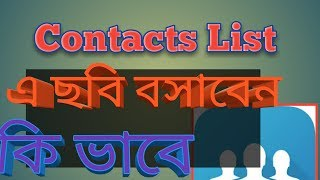 Contacts List এ ছবি বসাবেন কি ভাবে? How to contacts list Background Image seet