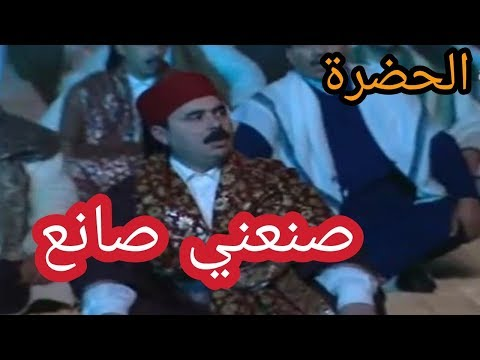 الحضرة - انا صنعني صانع - Hadhra - Ana Snaani Sanaa