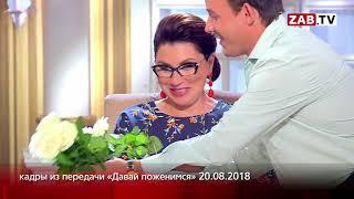 """Резчик бумаги из Читинской типографии выбрал себе невесту в программе """"Давай поженимся"""""""