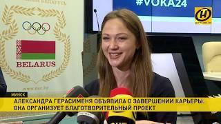 Олимпийская чемпионка Александра Герасименя  ушла из большого спорта