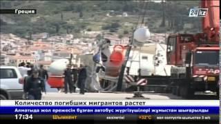 До 22 человек увеличилось количество жертв в результате крушения яхты в Греции(Судьба шестерых по-прежнему неизвестна., 2014-05-06T12:28:54.000Z)