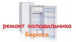 Ремонт холодильника бирюса 6(Ремонт холодильника. Инфракрасный цифровой термометр http://ali.pub/9iv5z., 2016-11-30T08:20:15.000Z)