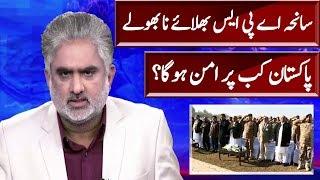 Pakistan Ka Bara Saniha 16 Dec 2014 | Live With Nasrullah Malik | Neo Tv