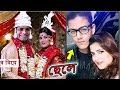 মায়ের ৩য় বিয়েতে ছেলে ঝিনুকের কি মত ? আবারো শ্রাবন্তীর বিয়ে ! Srabanti Chatterjee New Marriage
