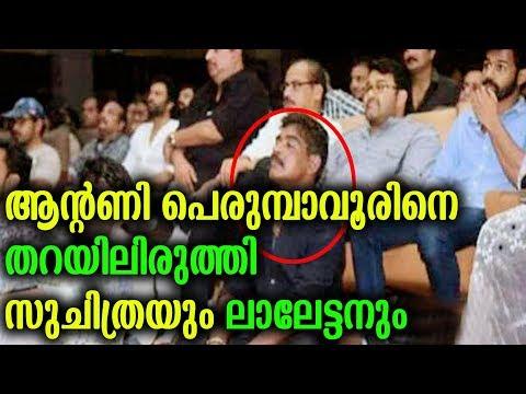ആന്റണി പെരുമ്പാവൂരിനെ തറയിലിരുത്തി സുചിത്രയും ലാലേട്ടനും   Antony Perumbavoor Sitting In Floor