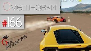 """Смешновки #166 - Forza Horizon 2 - """"Гонки"""""""